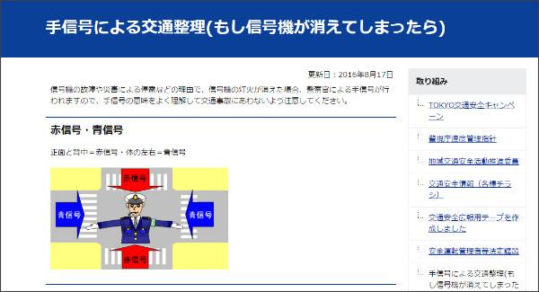 http://www.keishicho.metro.tokyo.jp/kotsu/jikoboshi/torikumi/hand_signal.html