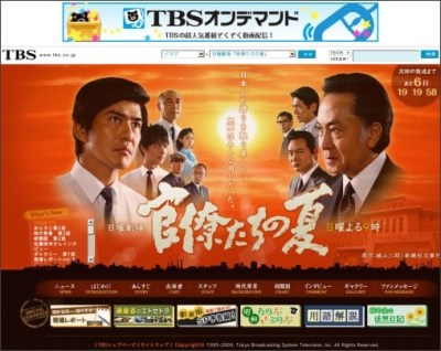 http://www.tbs.co.jp/kanryou09/