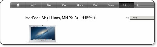 http://support.apple.com/kb/SP677?viewlocale=ja_JP
