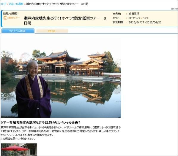 http://tabihatsu.jp/program/76013.html