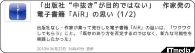 http://www.itmedia.co.jp/news/articles/1006/23/news065.html