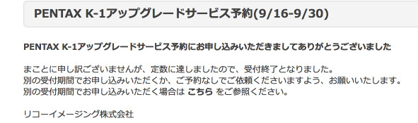 https://login.ricoh-imaging.co.jp/everyform/form.aspx?questionnaire=K-1upgrade_08&_ga=2.228409813.996972171.1526951817-890839882.1510457292