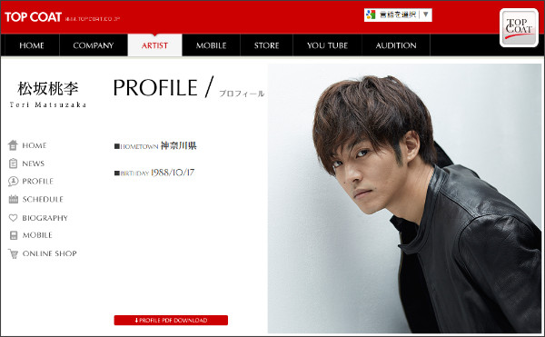 http://www.topcoat.co.jp/artist/matsuzaka-tori/profile/