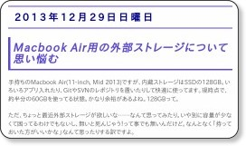 http://blog.hyec.jp/2013/12/macbook-air.html