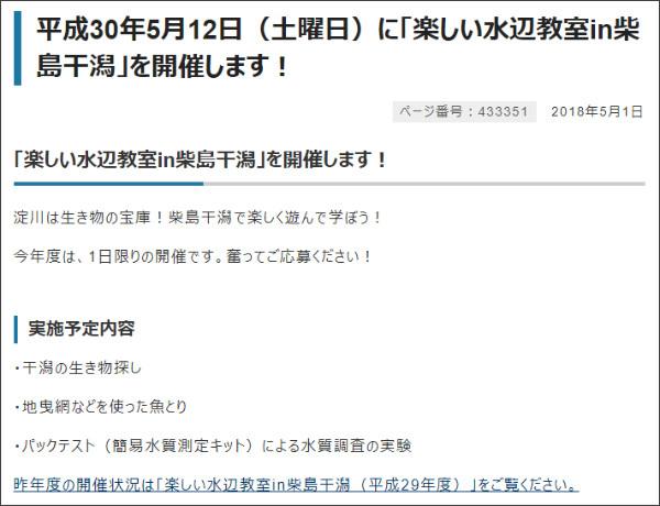 http://www.city.osaka.lg.jp/kankyo/page/0000433351.html