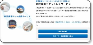 http://railway.tobu.co.jp/ticket/index.html#net