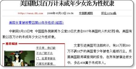 http://news.qq.com/a/20080313/002218.htm