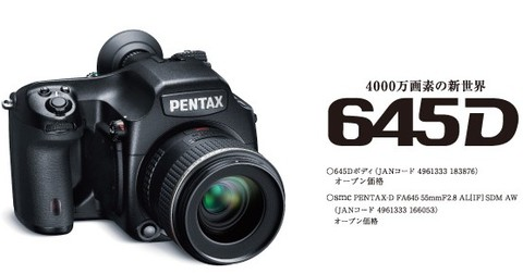 http://www.pentax.jp/japan/imaging/digital/medium/645d/feature.html