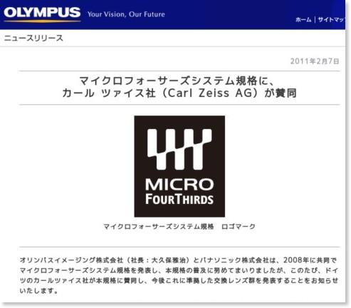 http://www.olympus.co.jp/jp/news/2011a/nr110207zeissj.cfm