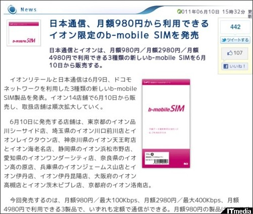 http://plusd.itmedia.co.jp/mobile/articles/1106/10/news063.html