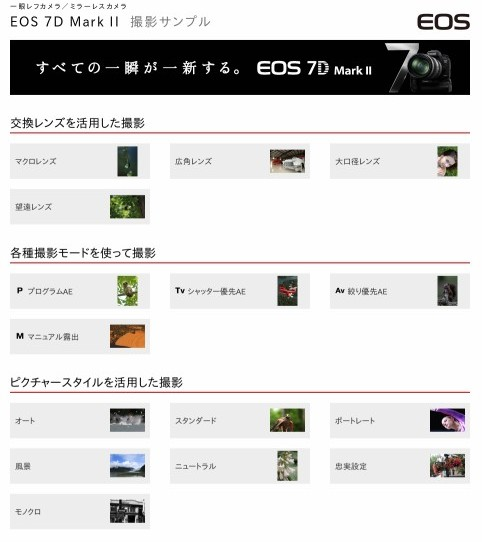 http://cweb.canon.jp/eos/lineup/7dmk2/image-sample.html