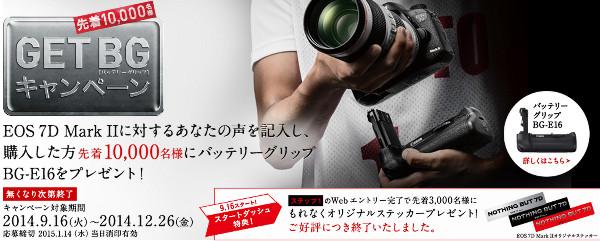 キヤノン:EOS 7D Mark II SPECIAL SITE:GET BG キャンペーン