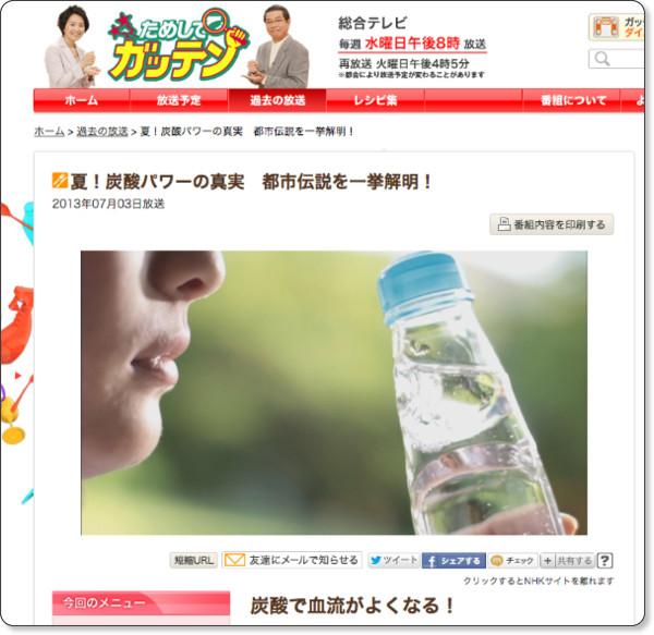http://www9.nhk.or.jp/gatten/archives/P20130703.html