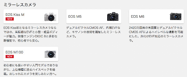 http://cweb.canon.jp/eos/lineup/index.html?id=json