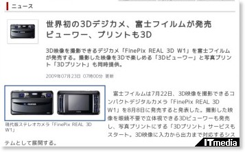 http://www.itmedia.co.jp/news/articles/0907/23/news016.html