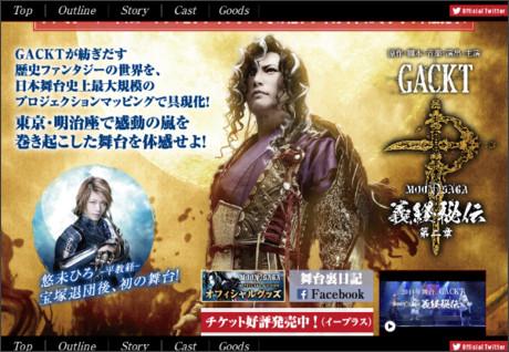 http://moonsaga.jp/