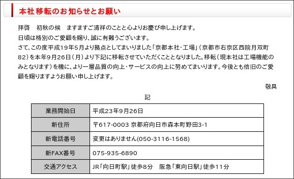 http://www.printpac.co.jp/contents/moveinformation.html