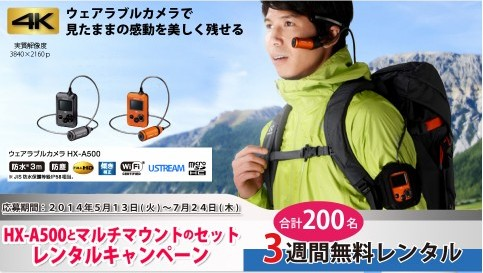 http://panasonic.jp/wearable/rental_campaign/