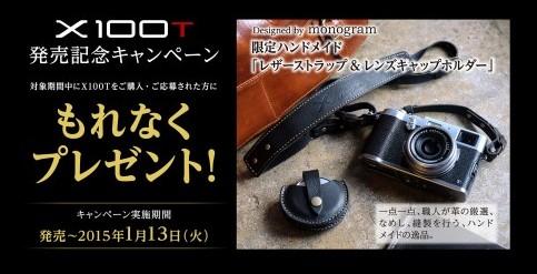 X100T発売記念キャンペーン
