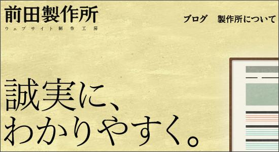 http://maedaseisaku.com/