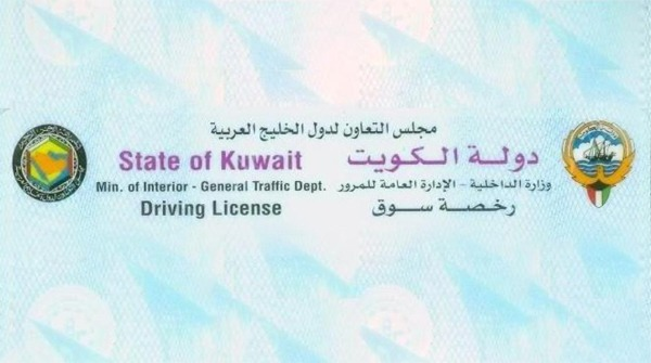 Kuwait start testing of electronic driving license services