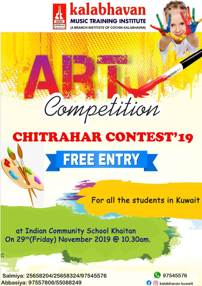Kalabhavan's (Chitrahar) Drawing and Painting Competition 2019