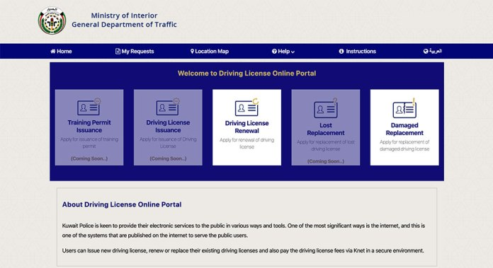 How to renew your Driving license online in Kuwait