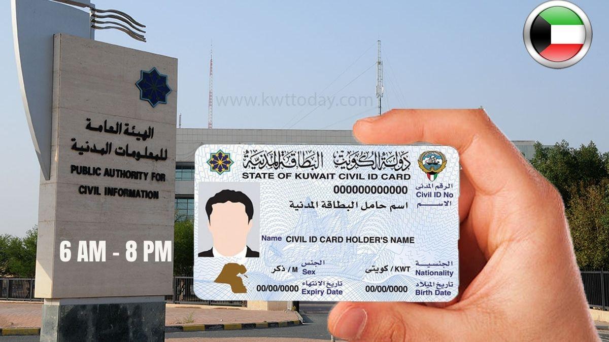 Kuwait: PACI extends working hours till 8 pm