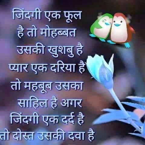 love shayri in hindi