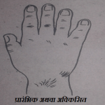hast rekha gyan with image 1