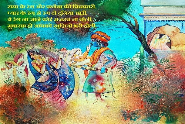 Holi Quotes in hindi 2019
