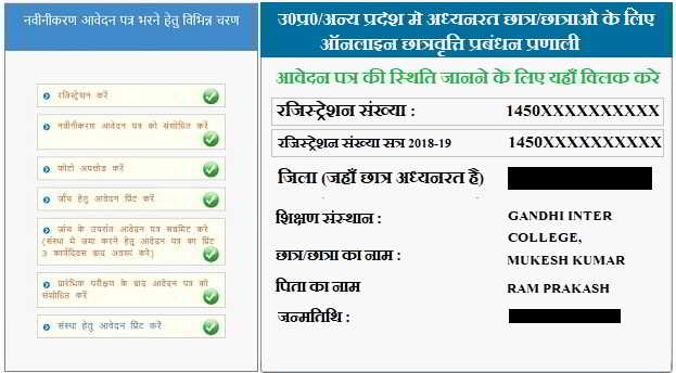 up scholarship status 2019 check karna hai kaise kare