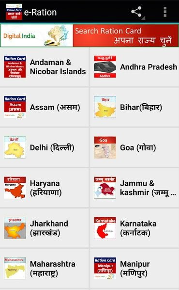 online ration card kaise check kare