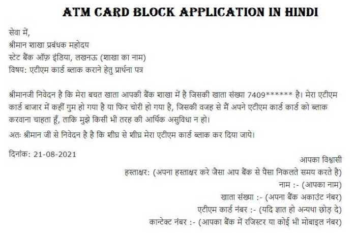 ATM Card block Application In Hindi