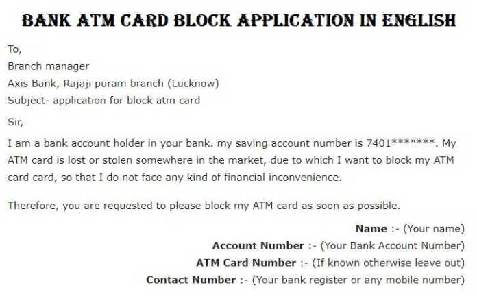 Bank ATM Card block Application In English