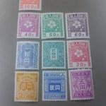 100円未満の収入印紙