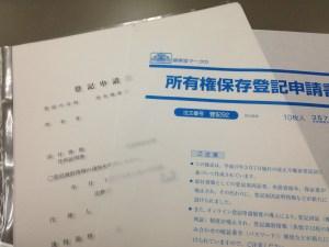日本法令所有権保存登記申請書