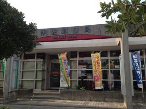 伊佐郵便局