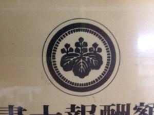 司法書士徽章