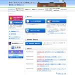 登記・供託オンライン申請システム(iPhone)