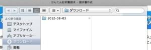 Safariでダウンロードしたファイルがある場所
