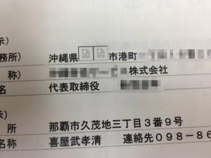 外字ファイルが印刷できない