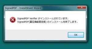 SignedPDF Verifierがインストールされています