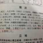 沖縄県地名大辞典739項