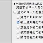 メールの受信内容選択