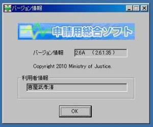 申請用総合ソフトバージョン情報(2.6A)