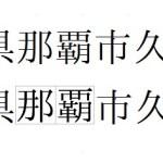 日本OSS推進フォーラムの方法で外字を挿入