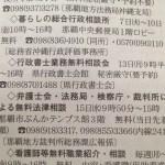 弁護士会・法務局・検察庁・裁判所による無料法律相談