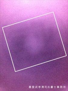 iPhoneで撮影した偽造防止検出画像の潜像画像