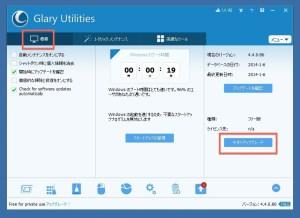 Glary Utilities Proに無料でアップグレード